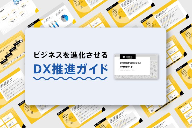 DX推進ガイド資料byシーラベル