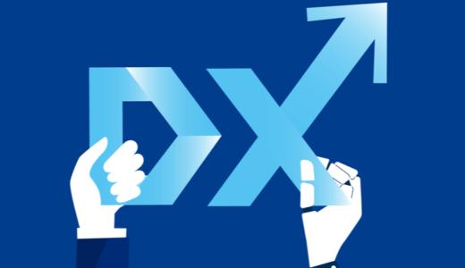 DX人材に必要なスキルと人材確保の方法 DXで人気の資格も紹介