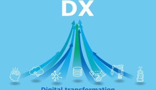 DX推進の5ステップ ぶつかりがちな課題と打開のヒントを解説